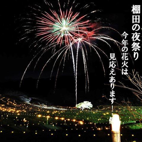 棚田の夜祭り2015開催!! ※終了しました。ありがとうございました。