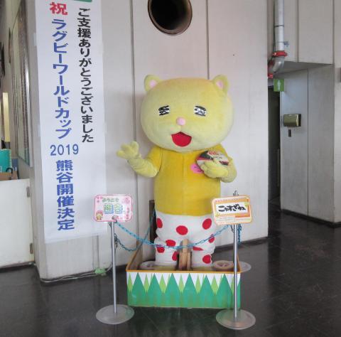 熊谷市マスコットキャラクター ニャオざね