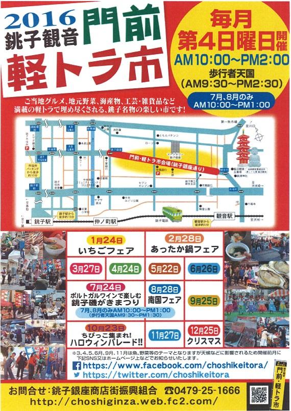 k-toraichi01