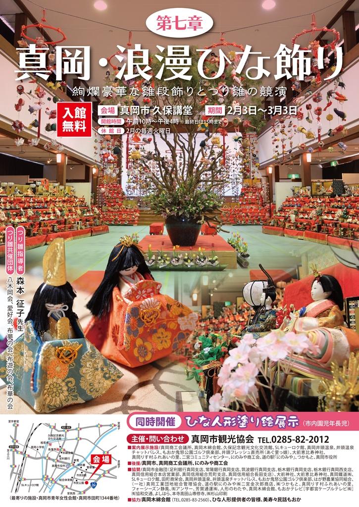 00ひな飾りポスターH28年(B2)