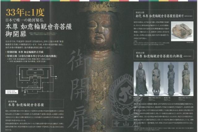 石山寺 日本で唯一の勅封秘仏 33年に1度の御開扉