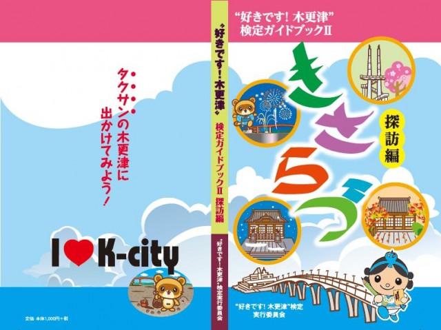 """""""好きです!木更津""""検定ガイドブック第2弾 ~探訪編~ 発刊!!"""