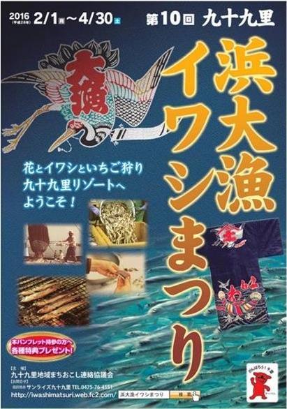 kujukuri-iwashi001-01