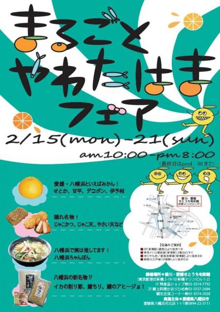 yawatahama-fes001