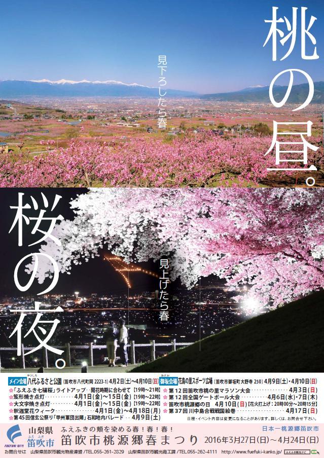 fuefuki-tougenkyou001