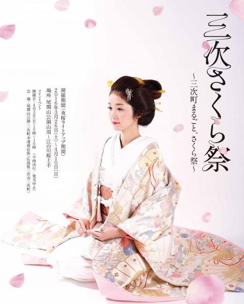 hirosima-miyosi-sakura001-01