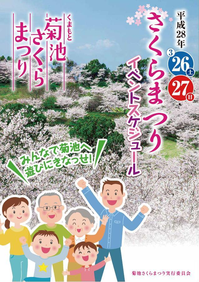 kikuchi-sakura003