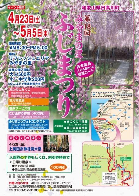 hidakagawa-fujimatsuri001