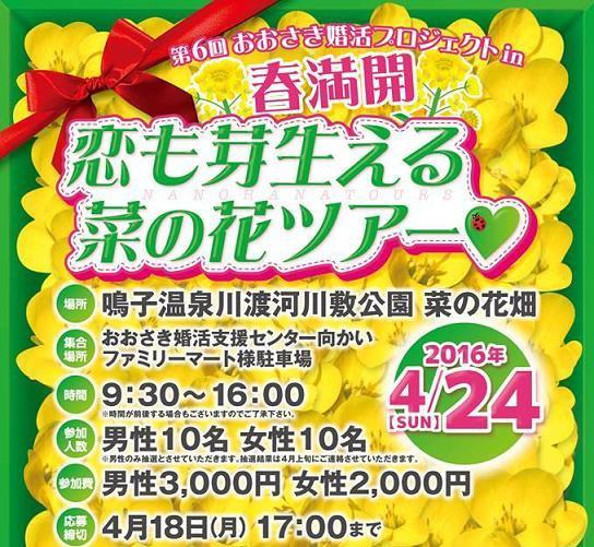 oosaki-konkatsu003