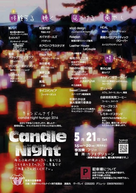 tsuruga-candole001