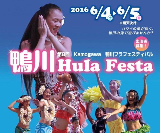 鴨川Hula Festa開催☆ ※終了しました