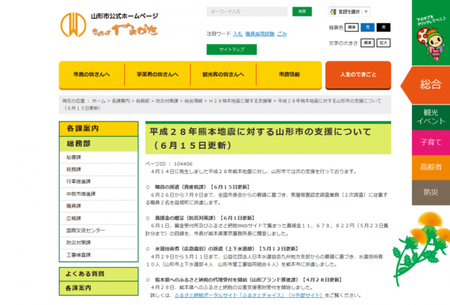 熊本地震に対する山形市の支援について