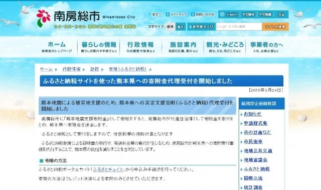熊本県への寄附金代理受付を開始しました