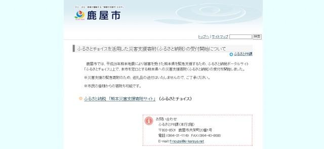 熊本県への災害支援寄附(ふるさと納税)の受付を開始しました