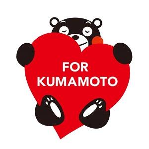 熊本県阿蘇市への災害支援寄附(ふるさと納税)受入をします