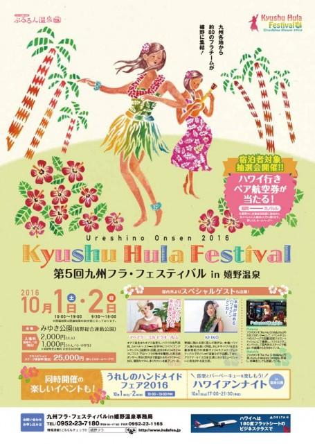 第5回九州フラ・フェスティバル in 嬉野温泉