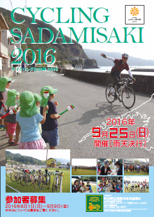 サイクリング佐田岬2016