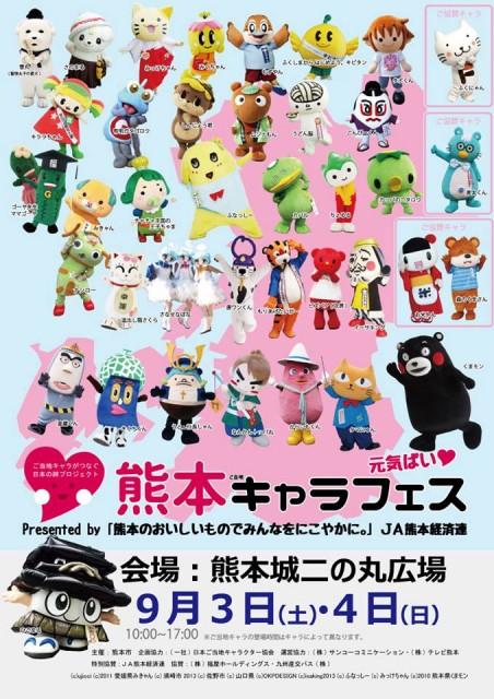 9月3・4日 元気ばい!熊本キャラフェス