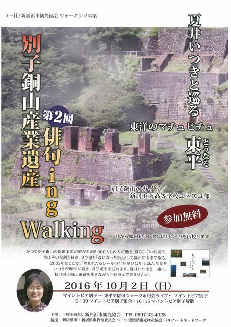 別子銅山産業遺産 第2回 俳句ing Walking