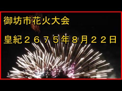 御坊市花火大会 平成27年(2015年)
