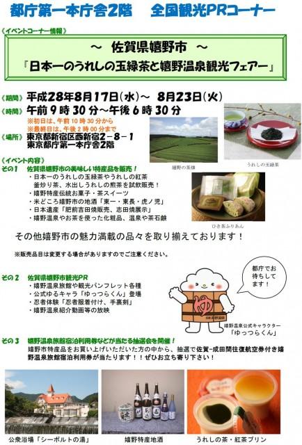 『日本一のうれしの玉緑茶と嬉野温泉観光フェア』 in 東京都庁 [END]