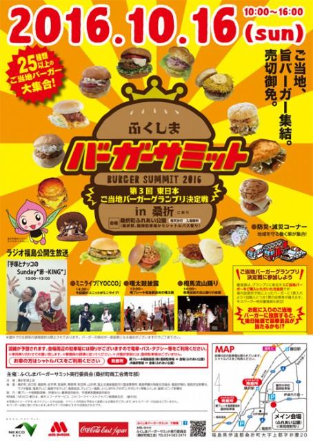 【東日本のご当地バーガーの祭典】「ふくしまバーガーサミット」開催のお知らせ~「食」の安全と町の元気発信を目指して~