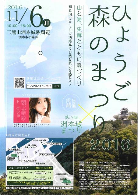 「ひょうご森のまつり2016」開催