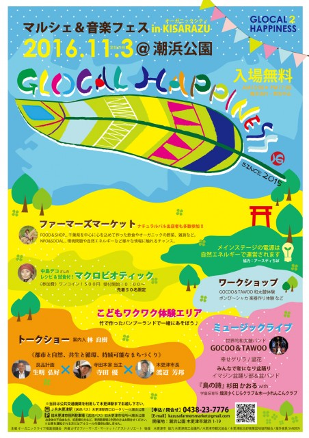 GLOCAL HAPPINESS 2016 in KISARAZU 2016年11月3日潮浜公園