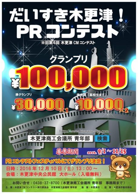 だいすき木更津PRコンテスト!!グランプリ10万円!応募は11月15日まで