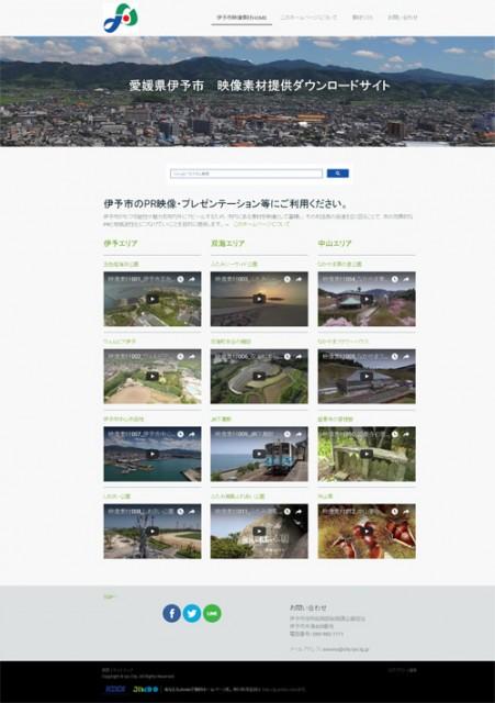 愛媛県伊予市映像素材提供ダウンロードサイトトップ画像