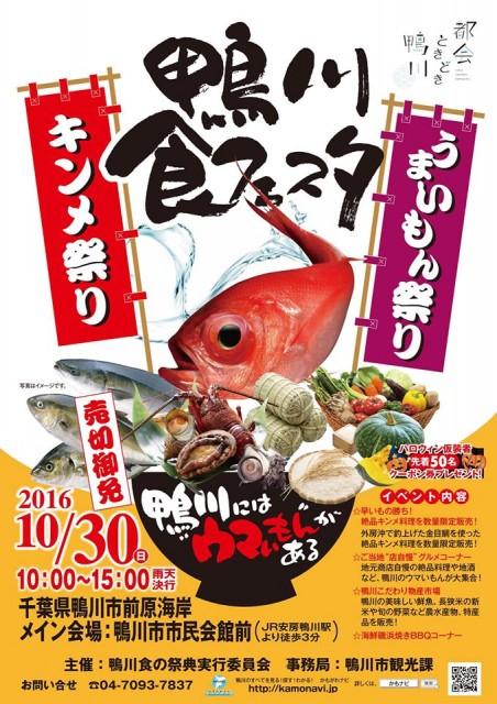 鴨川食フェスタ キンメ祭り! うまいもん祭り!