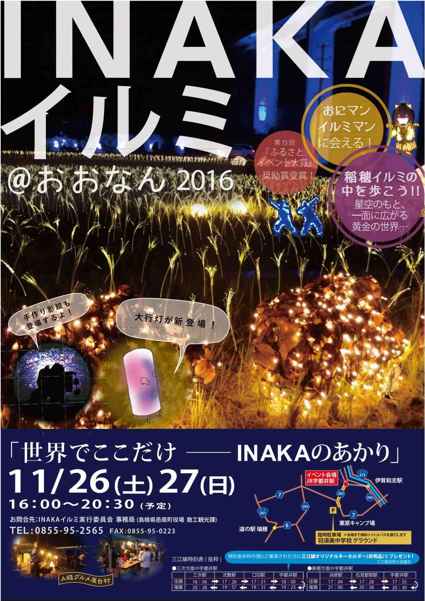 20161127inakairumi04