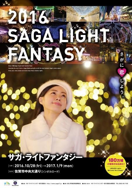 2016サガ・ライトファンタジー(ポスターデータ)