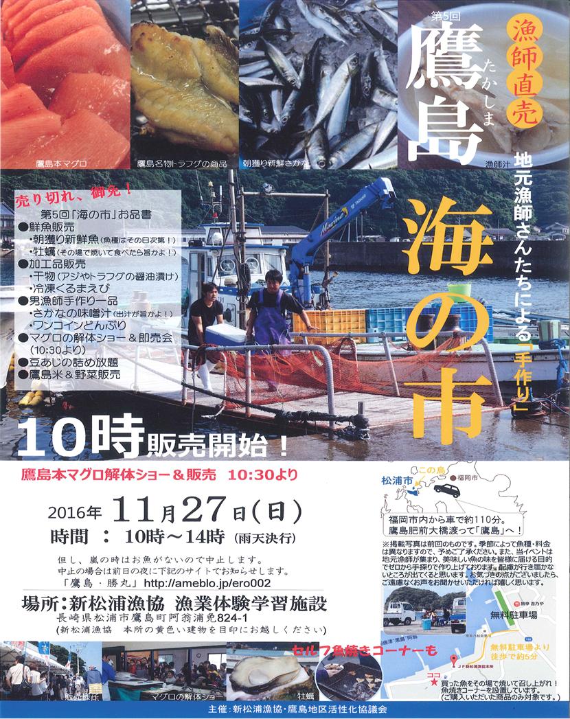 matsuura-uminoichi001