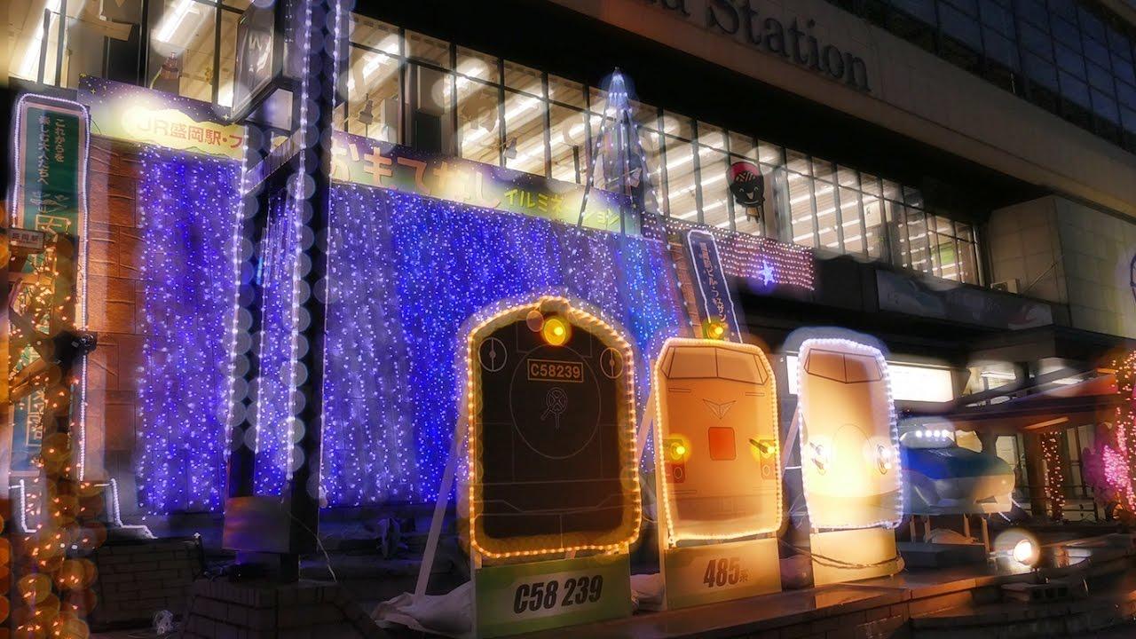 盛岡駅 おもてなしイルミネーション 2016-2017