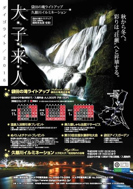 daigomachi-ilm001