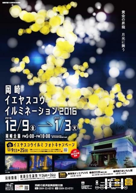 irumi-okazaki001