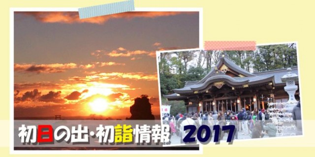 iwaki-hatsuhinode001