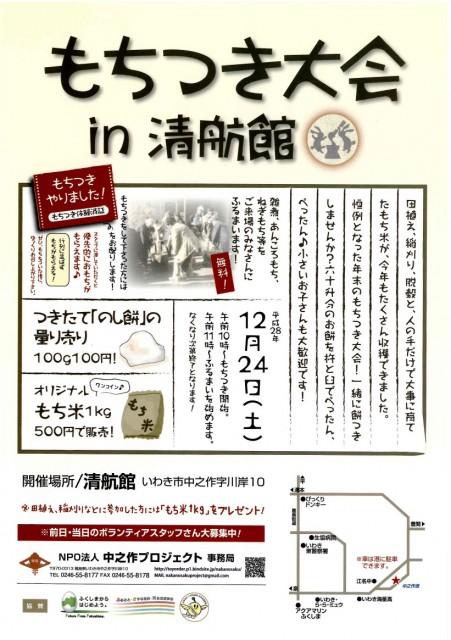 iwaki-motituki001