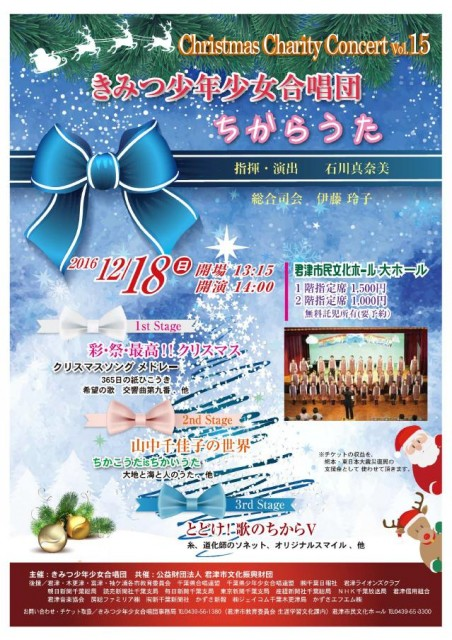 kimitsu-xmas2016-001