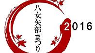 第32回八女矢部祭り(福岡県)