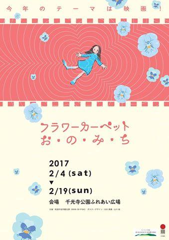 onomichifurawa1