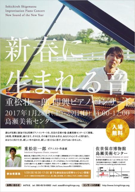 shinsyunniumareruoto0113