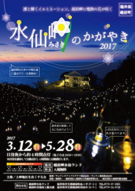 suisenmisaki2017_01
