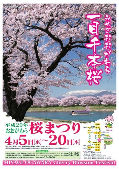 おおがわら桜まつり開催!