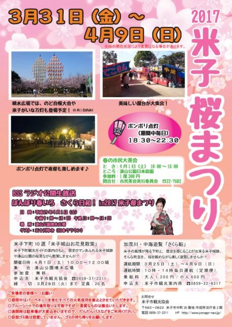 2017米子桜まつり