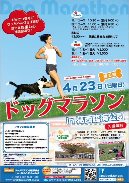 ~愛犬と一緒にマラソンを楽しもう!~第5回ドッグマラソンin葛西臨海公園