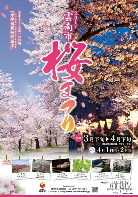 2017雲南市桜まつり開催!