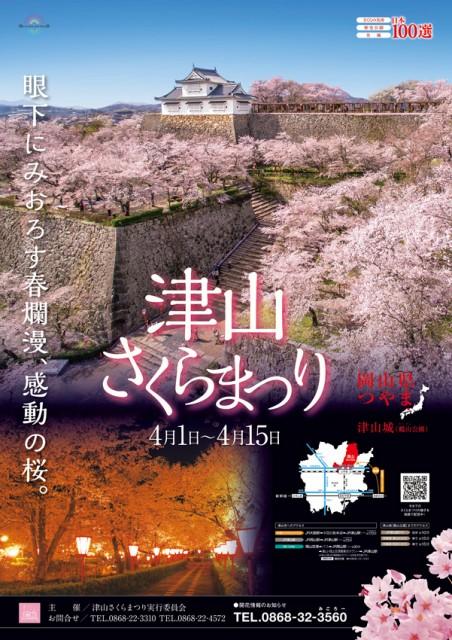 2017津山さくらまつり開催