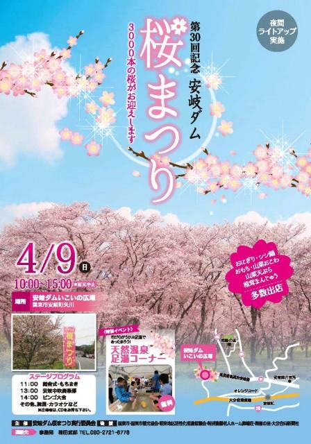 第30回 安岐ダム桜まつり開催!